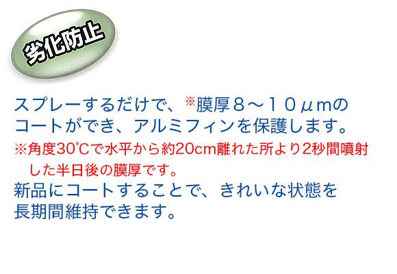 横浜油脂工業(リンダ) シルバーアルミフィンコート[480ml] - 室外機アルミフィンコート剤 02