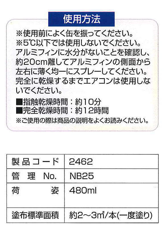横浜油脂工業(リンダ) シルバーアルミフィンコート[480ml] - 室外機アルミフィンコート剤 04
