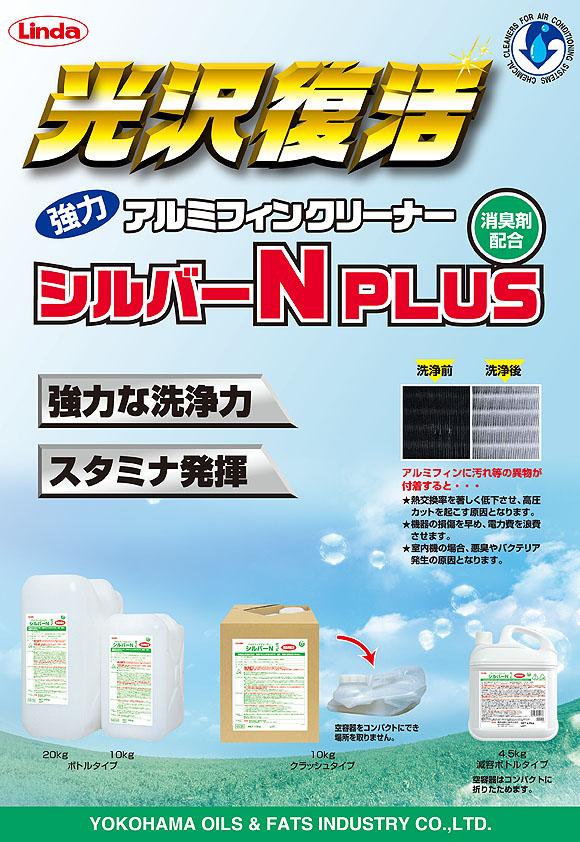 横浜油脂工業(リンダ) シルバーNプラス[4.5kg] - アルミフィン洗浄剤・強力タイプ 1