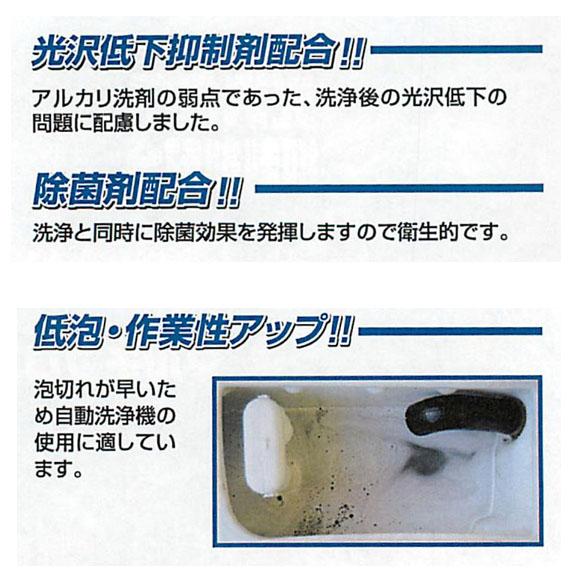横浜油脂工業(リンダ) スーパーハイクリーナー - 高性能表面洗浄剤02