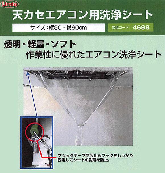 (リンダ) 天カセエアコン用洗浄シート 01