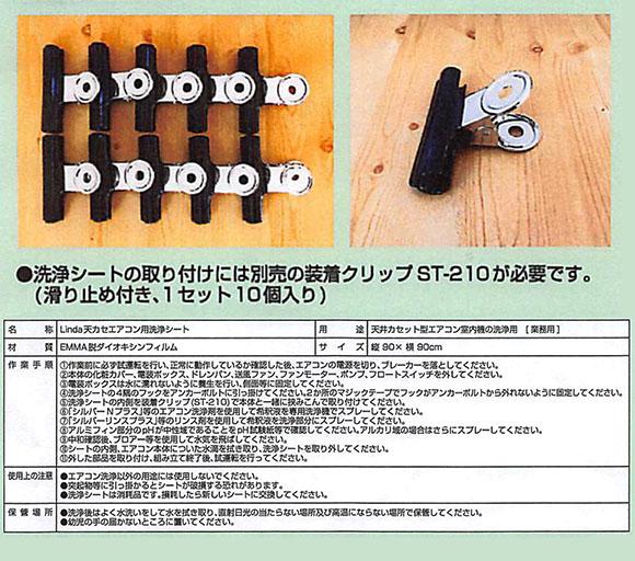 (リンダ) 天カセエアコン用洗浄シート 03
