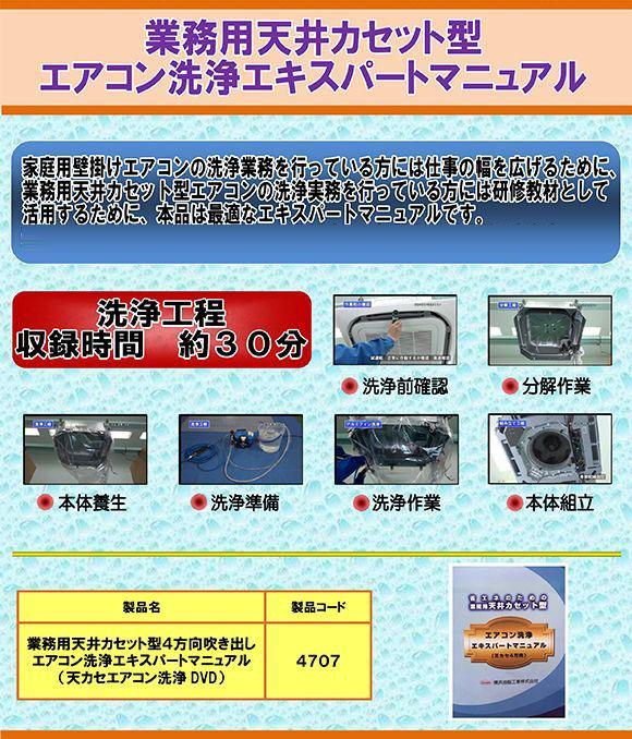 天カセエアコン洗浄DVD 01