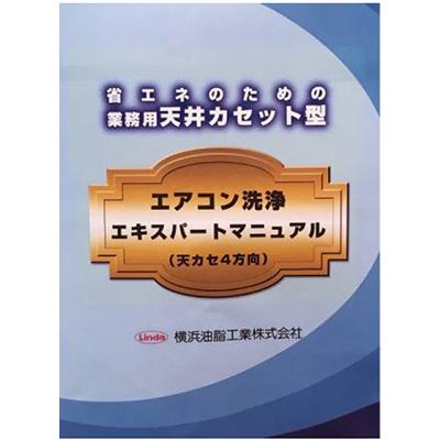 横浜油脂工業(リンダ) 業務用天井カセット型4方向吹き出しエアコン洗浄エキスパートマニュアル(2枚組)