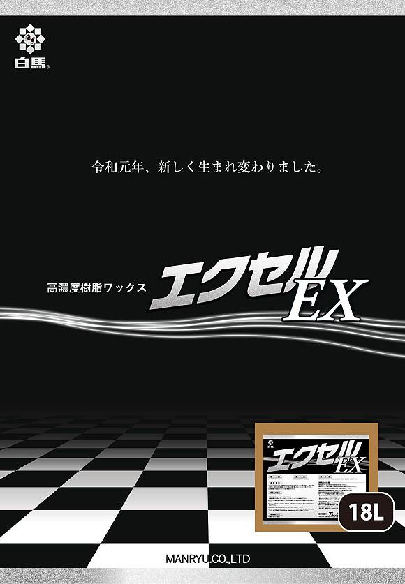 万立(白馬) エクセルEX 18L - 高濃度樹脂ワックス_01