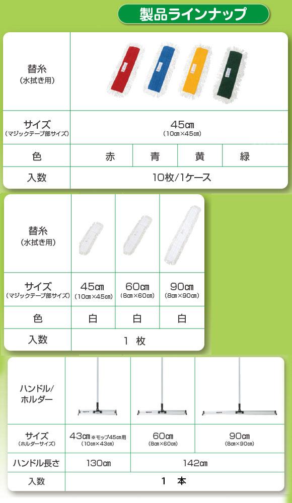 万立(白馬) 水拭き用らくらくモップ替糸 45cm 10枚 - 赤、青、黄、緑でゾーニング02