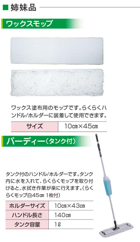 万立(白馬) 水拭き用らくらくモップ替糸 45cm 10枚 - 赤、青、黄、緑でゾーニング03