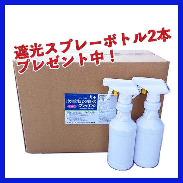 ■今だけ!遮光スプレーボトル2本付き■万立(白馬) 次亜塩素酸水ウィッキル詰替え用アルミパウチ