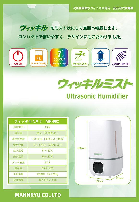 万立(白馬) ウィッキルミスト MR-002 - ウィッキル専用超音波噴霧器1 01