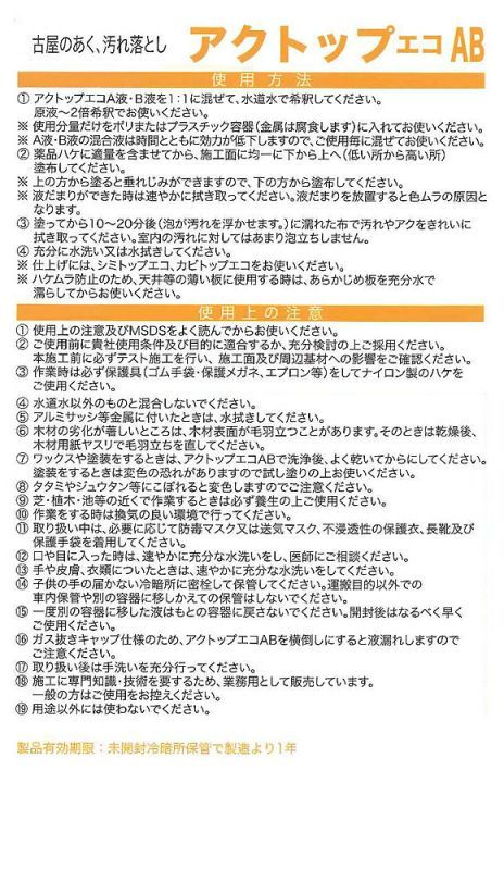 ミヤキ あく洗い自慢(エコタイプ) 03