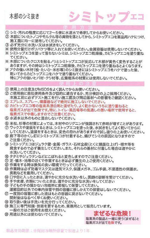ミヤキ あく洗い自慢(エコタイプ) 04