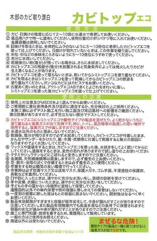 ミヤキ あく洗い自慢(エコタイプ) 05