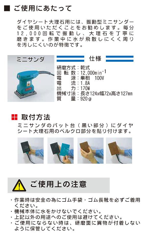 ミヤキ ダイヤシート(大理石用) - 微振動ポリッシャー対応 研磨シート 03