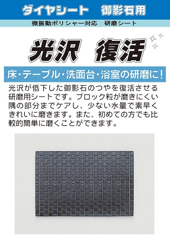 ミヤキ ダイヤシート(御影石用) - 微振動ポリッシャー対応 研磨シート(ダイヤセラミカシート) 01