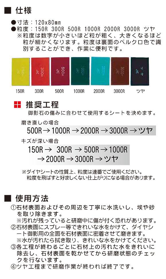 ミヤキ ダイヤシート(御影石用) - 微振動ポリッシャー対応 研磨シート(ダイヤセラミカシート) 02