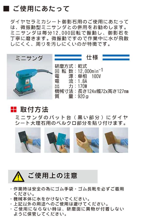 ミヤキ ダイヤシート(御影石用) - 微振動ポリッシャー対応 研磨シート(ダイヤセラミカシート) 03