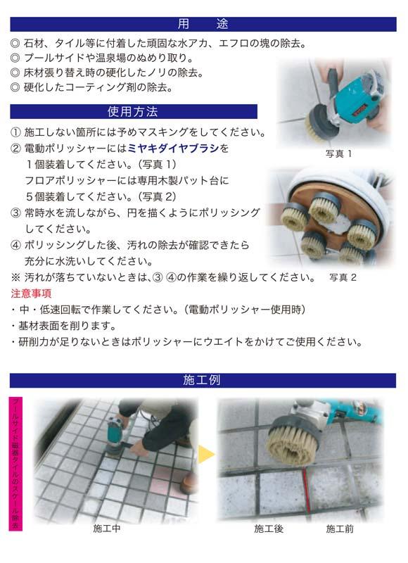 ミヤキ ダイヤブラシ ダイヤモンドチップ入超硬質ブラシ商品詳細01