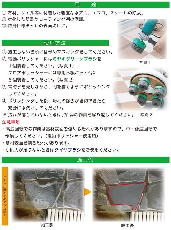 ミヤキ グリーンブラシ - 研磨剤入軟質ブラシ商品詳細01