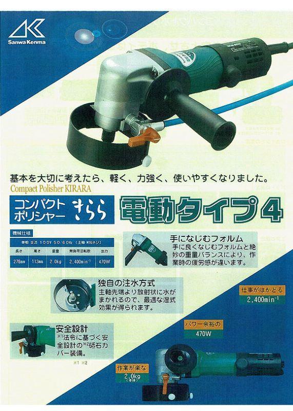 コンパクトポリッシャー きらら 電動タイプ4 - 平面・曲面用のコンパクト電動ポリッシャー 01