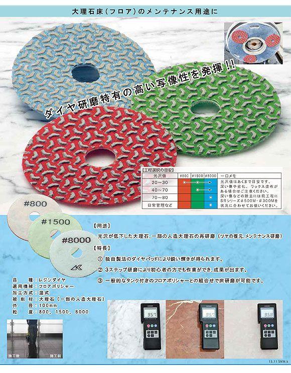 ミヤキ きららパッド - 大理石床メンテナンス用パッド 01