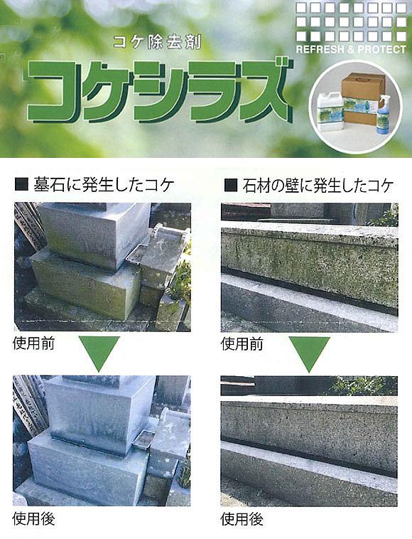 ミヤキ コケシラズ - コケ、藻の除去・抑制剤 01