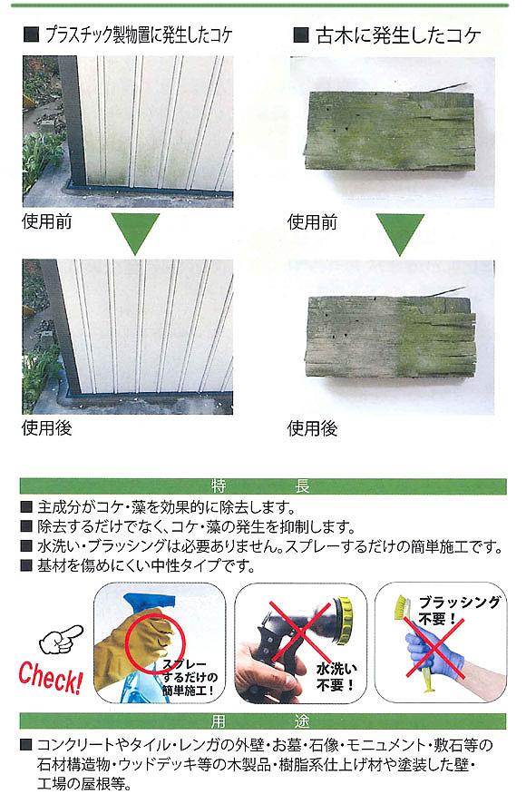 ミヤキ コケシラズ - コケ、藻の除去・抑制剤 02