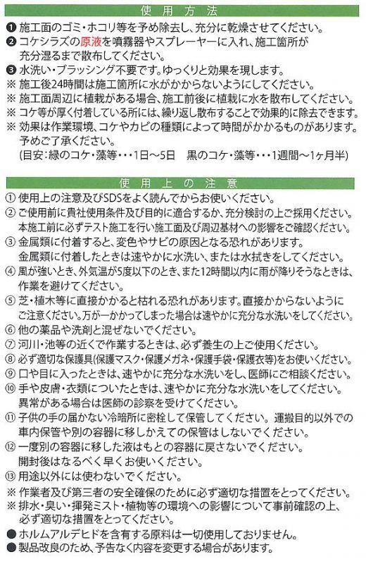 ミヤキ コケシラズ - コケ、藻の除去・抑制剤 03