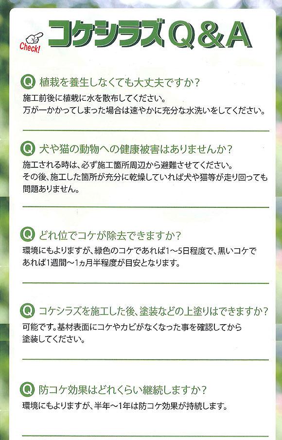 ミヤキ コケシラズ - コケ、藻の除去・抑制剤 04