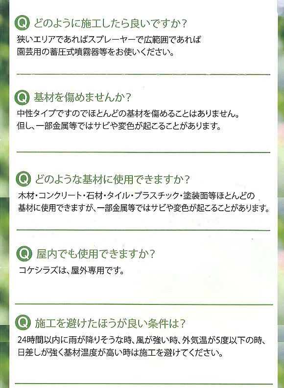 ミヤキ コケシラズ - コケ、藻の除去・抑制剤 05