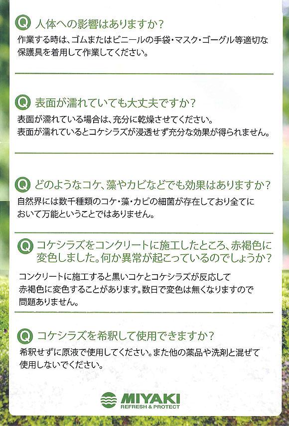 ミヤキ コケシラズ - コケ、藻の除去・抑制剤 06