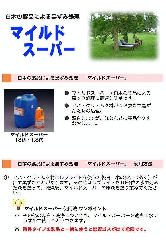 ミヤキ マイルドスーパー - 白木の薬品による黒ずみ処理 01