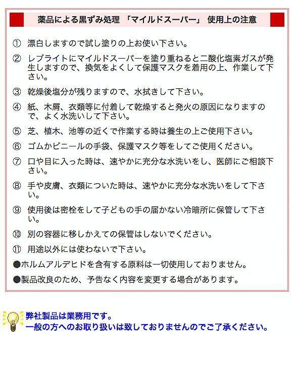 ミヤキ マイルドスーパー - 白木の薬品による黒ずみ処理 02