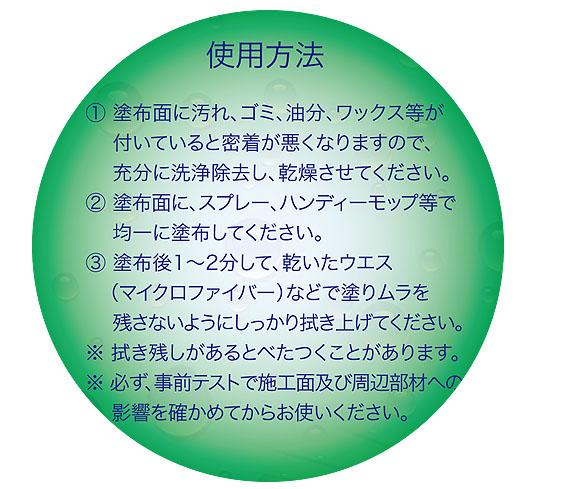 ミヤキ ポセイドン - 水廻り用水性コーティング剤 01