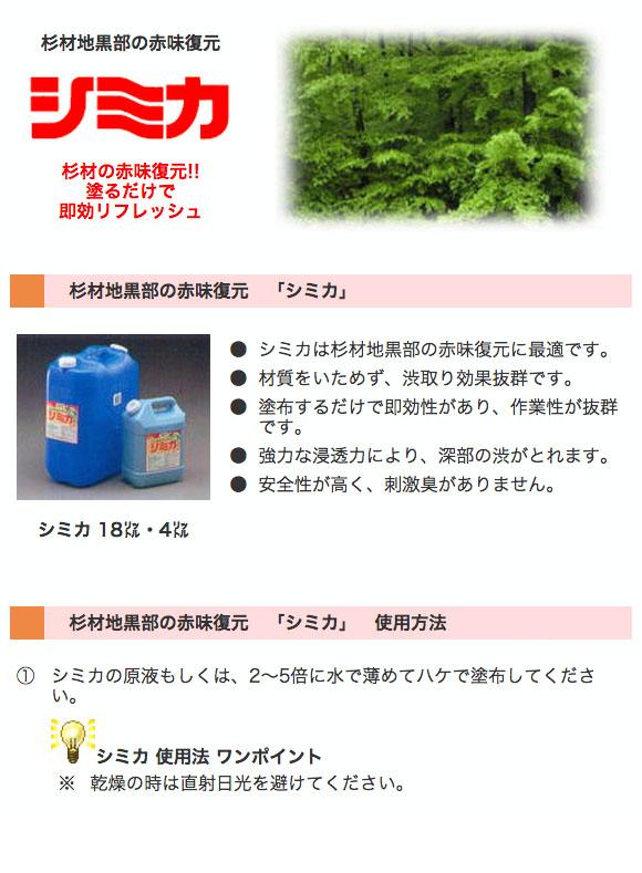 ミヤキ シミカ - 杉材地黒部の赤味復元【代引不可】 01