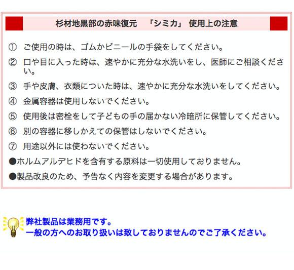 ミヤキ シミカ - 杉材地黒部の赤味復元【代引不可】 02