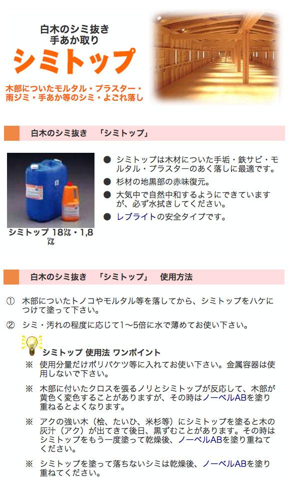 ミヤキ シミトップ - 白木のシミ抜き 01