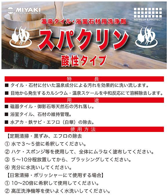 ミヤキ スパクリン[18L] - 温泉タイル・浴室石材用洗浄剤 01