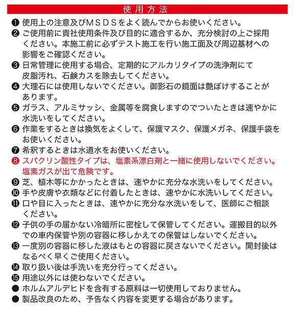 ミヤキ スパクリン[18L] - 温泉タイル・浴室石材用洗浄剤02