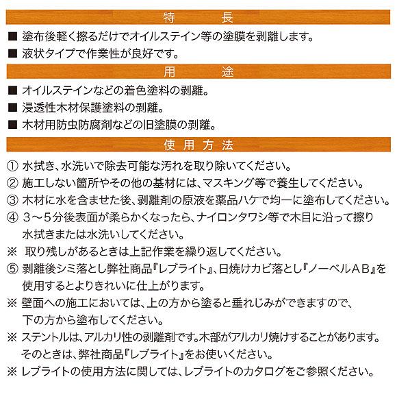 ミヤキ ステントル - オイルステイン系塗料の強力剥離剤 01