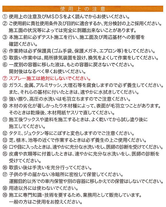 ミヤキ ステントル - オイルステイン系塗料の強力剥離剤 03