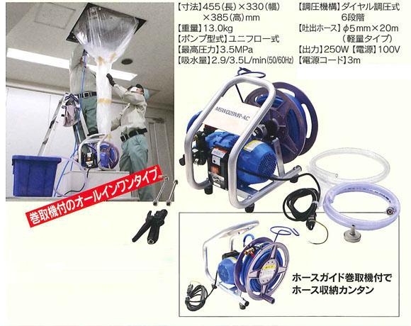 丸山製作所 エアコン洗浄機 MSW029MR-AC-1(リール付)《G1/4》01