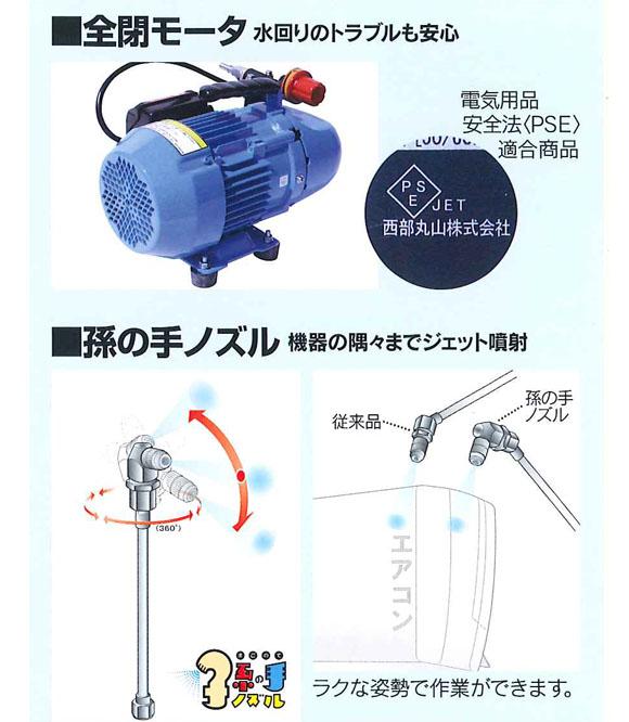 丸山製作所 エアコン洗浄機 MSW029MR-AC-1(リール付)《G1/4》02