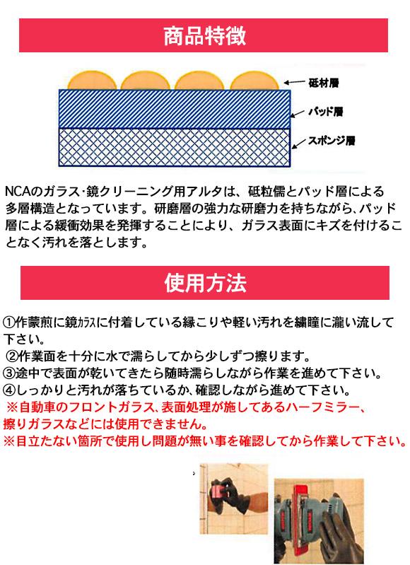 NCA ガラス・鏡用アルタ クラフト(手作業用) 02