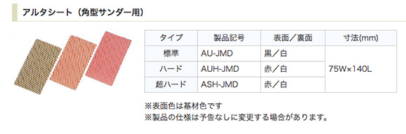 NCA ガラスクリーニング用シート 標準(ダイヤ目) AU-JMD(3枚入) 02