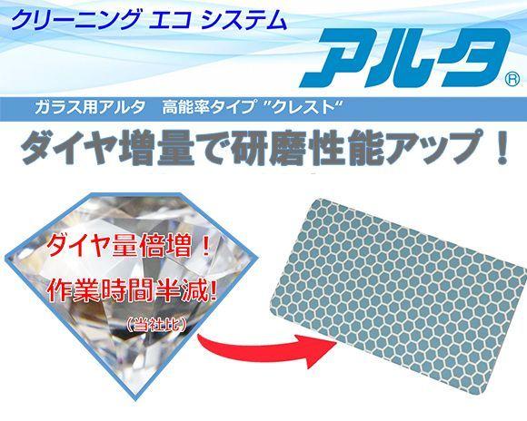 NCA ガラス用 アルタシート クレスト 01