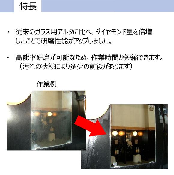 NCA ガラス用 アルタシート クレスト 02