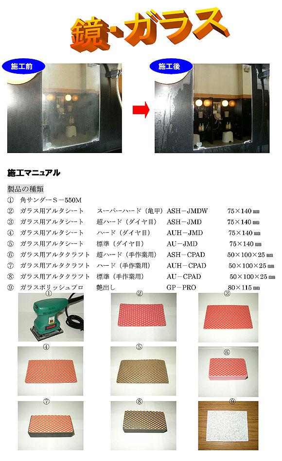 NCA みがい太郎II - ガラス・鏡クリーニングキット 01