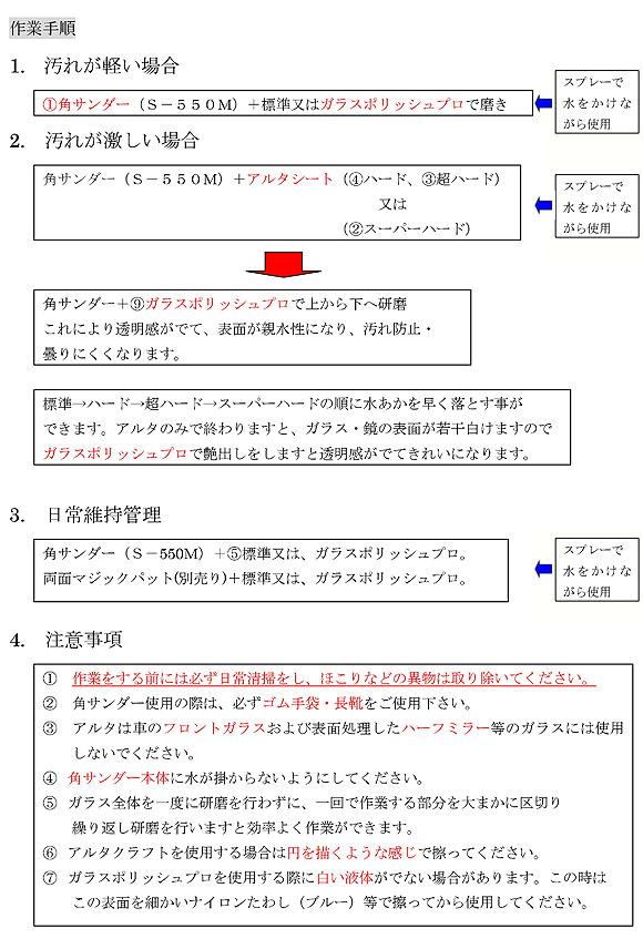 NCA みがい太郎II - ガラス・鏡クリーニングキット 02