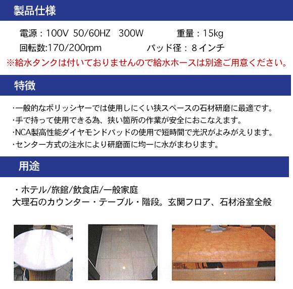 ミニポリ8 - 石材鏡面研磨仕上用ポリシャー