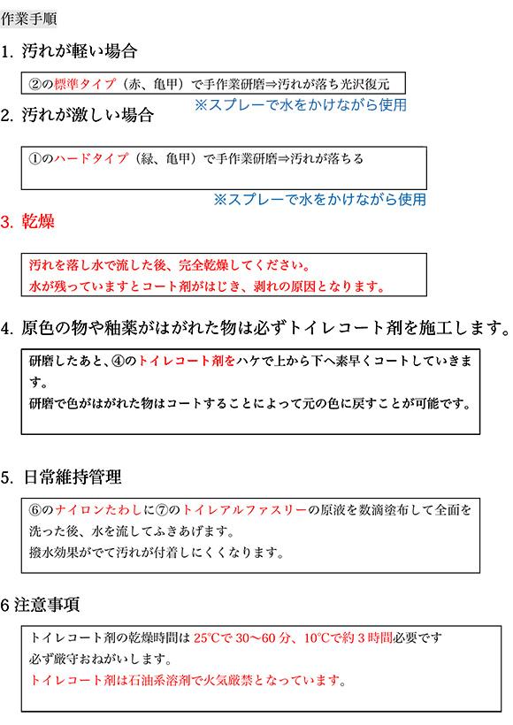 NCA トイレメンテナンスセット 02